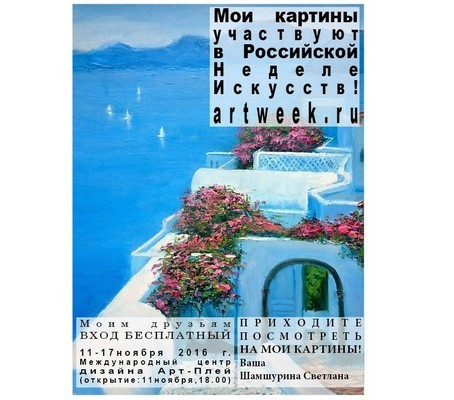 Распечатайте приглашение на выставку Russian ArtWeek 11 ноября 2016