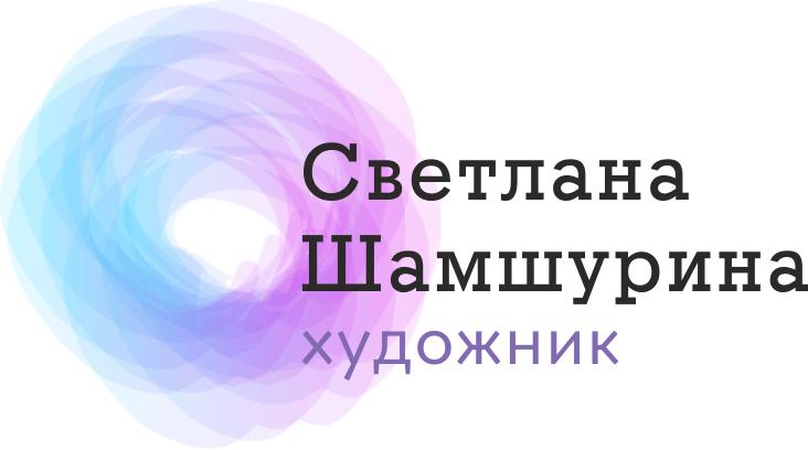Светлана Шамшурина художник